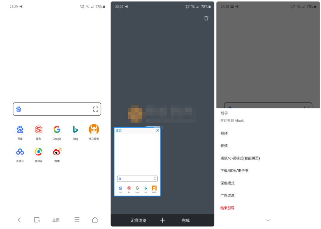 Android Alook浏览器 v3.6