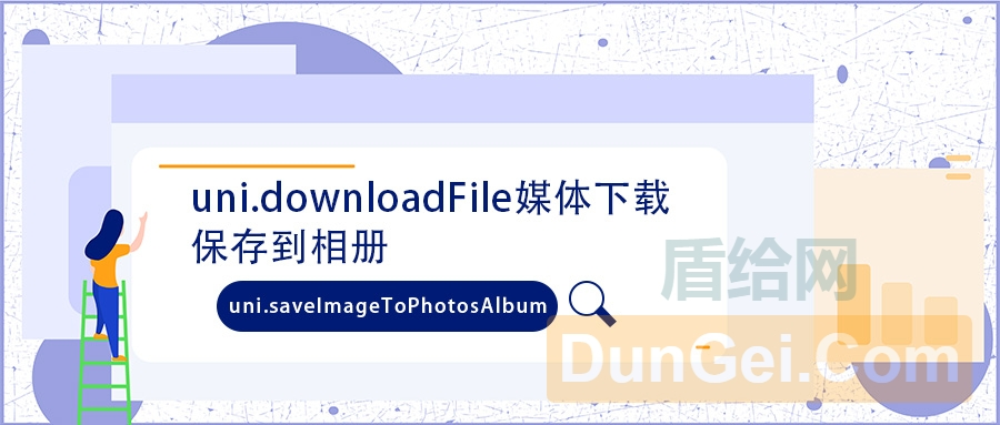 uni-app将uni.downloadFile媒体下载保存到相册